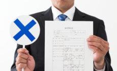 試用期間中あるいは試用期間満了時の本採用拒否の注意点4つ