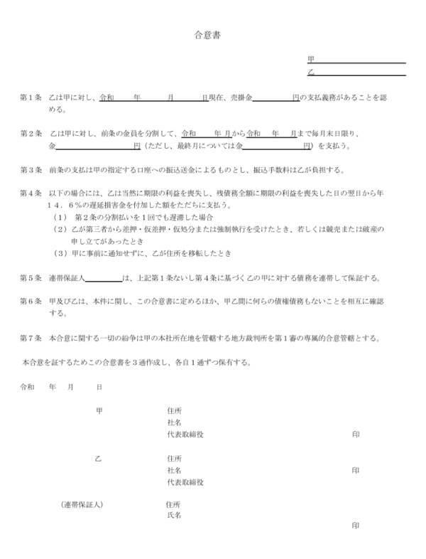 分割の合意書のサンプル