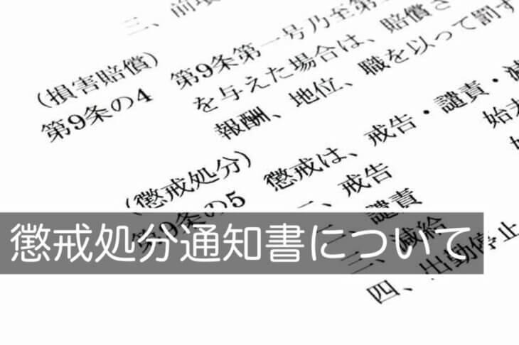 懲戒処分通知書について書式・書き方や注意点を解説【ひな形付き】