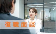 病気休職者の復職面談。復職判定の6つの注意点を解説。