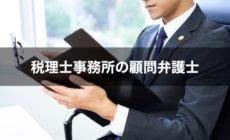 税理士事務所向け顧問弁護士サービスとは?クライアントの相談は初回無料