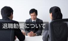 退職勧奨(退職勧告)とは?方法や進め方の注意点を弁護士が解説