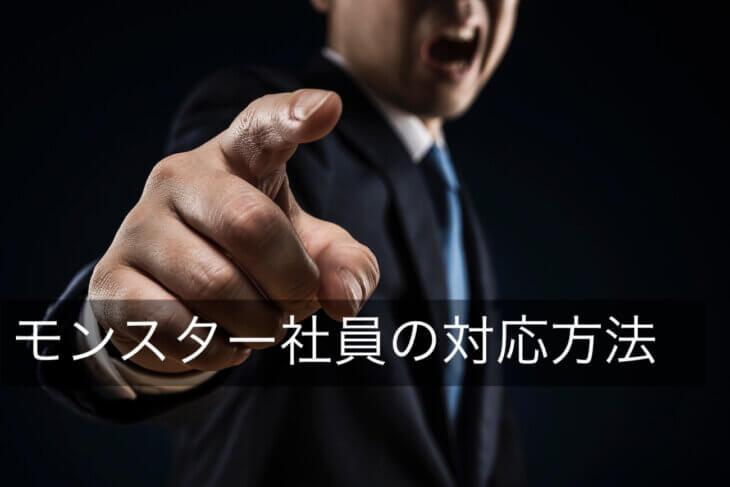モンスター社員、問題社員の具体的な対応方法を弁護士が解説