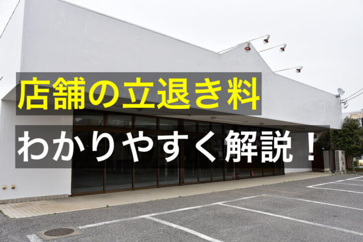 店舗の立退料。賃料10万円前後なら1000~1500万円が目安。