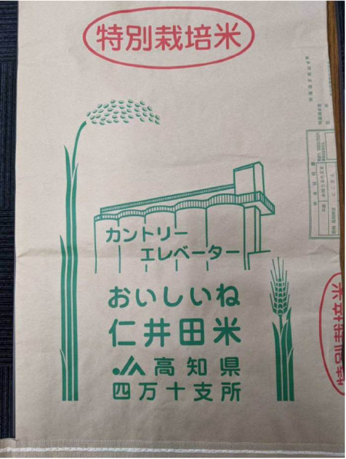 高知県農業協同組合の特別栽培米についての措置命令の事例のパッケージ写真