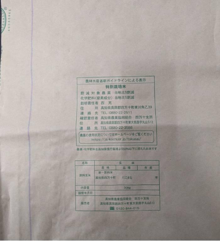 高知県農業協同組合の特別栽培米についての措置命令の事例のラベル写真