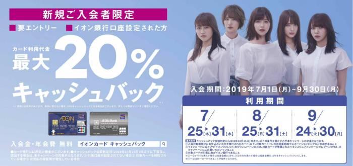 イオン銀行のキャンペーンについての措置命令の事例の広告写真