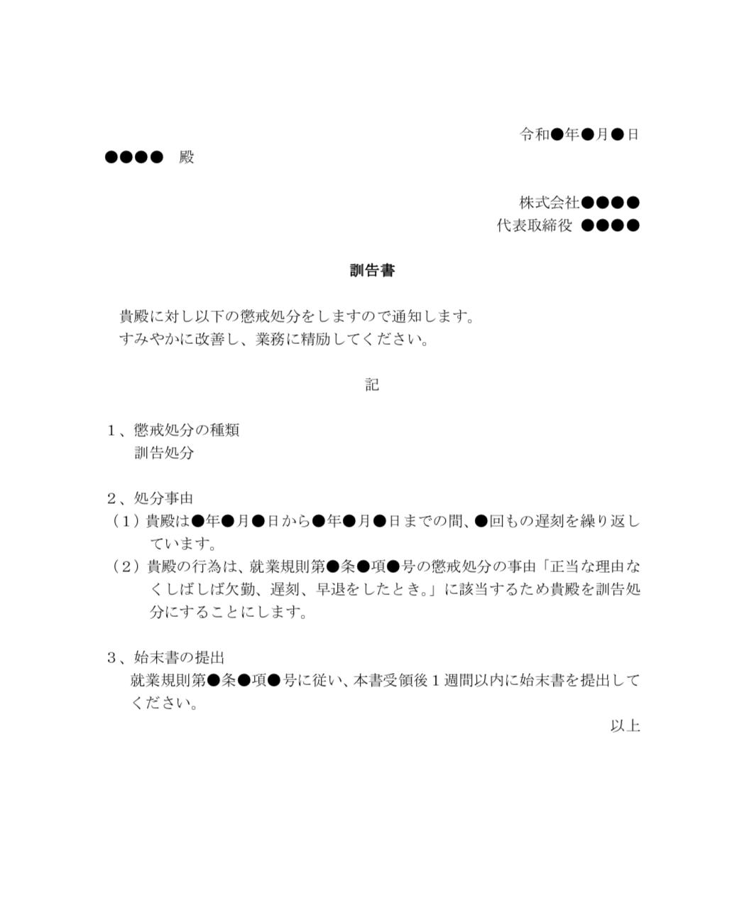 訓告書の例文と様式のサンプル画像