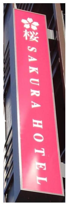 侵害者が設置していた「桜 SAKURA HOTEL」の看板