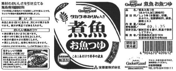 タカラ本みりん事件(東京高等裁判所平成13年5月29日判決)のラベル
