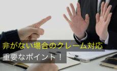 自社に非がない場合のクレーム対応の重要ポイントと対応例文について