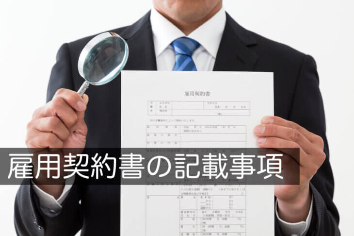 雇用契約書の記載事項をわかりやすく解説