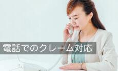 電話でのクレーム対応の重要ポイントをわかりやすく解説!