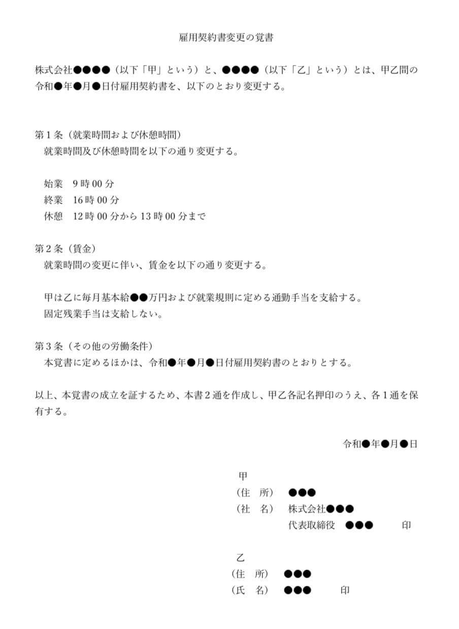 雇用契約書変更の覚書サンプル画像