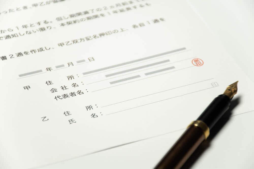 雇用契約書の変更の際の書式(覚書、同意書)と書き方
