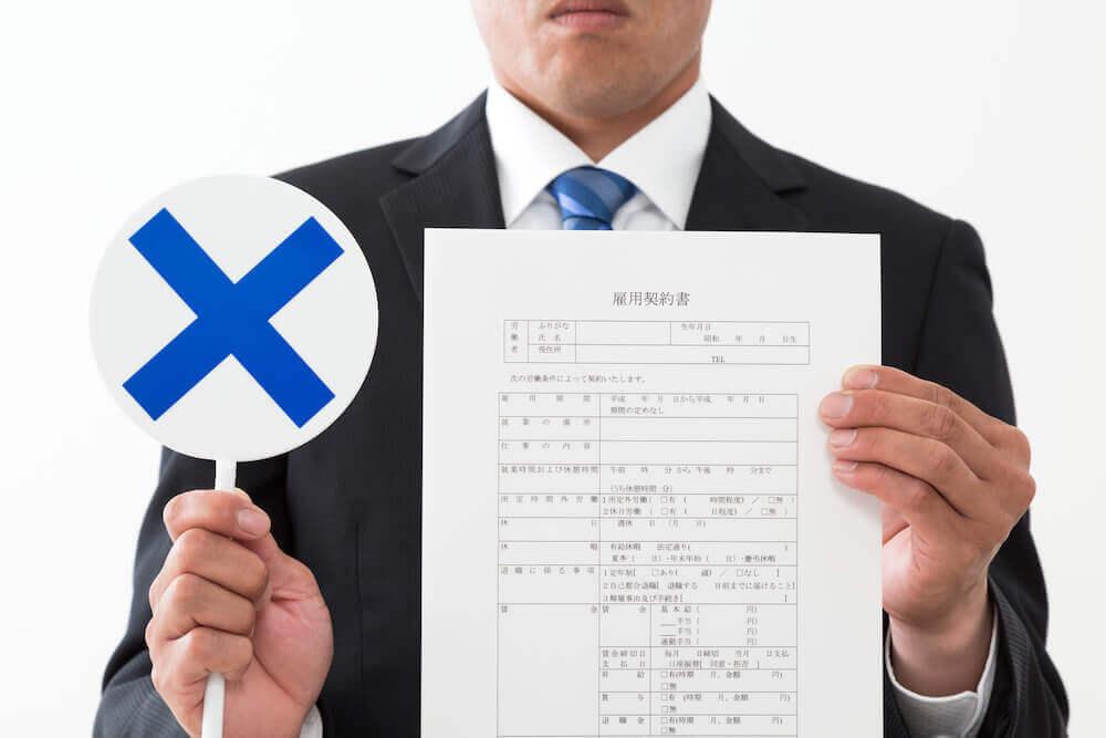 雇用契約書がない場合の会社のデメリット