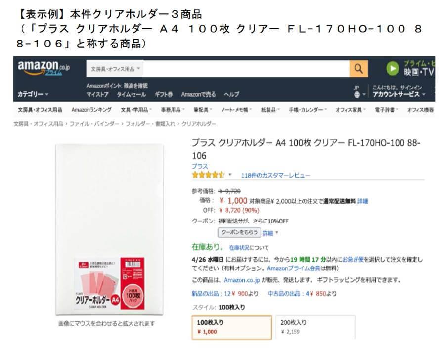 「Amazon.co.jp」での二重価格表示に関する処分事例